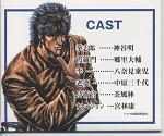 Souten no Ken Audio Drama CD