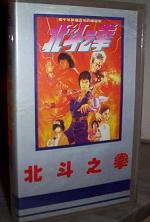 Hokuto no Ken Korean Movie