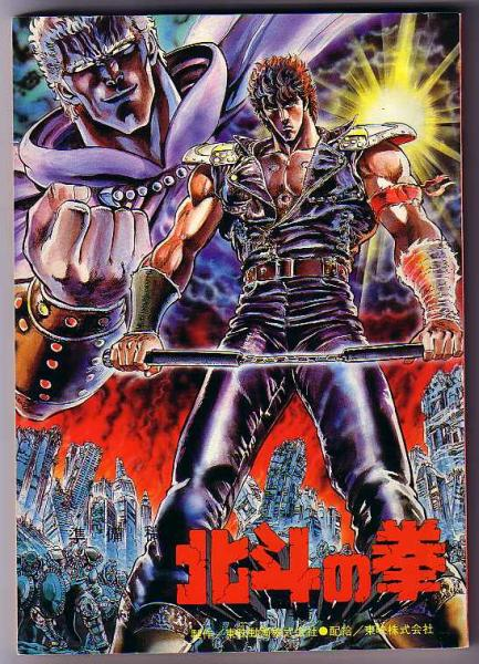 Hokuto no Ken: The Movie 1986 Original Script!!
